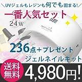 ◆更にプレゼント付き!24W UV.LEDライトの一番人気セット!【カラージェル10個】ジェルネイル スターターキット [236点プロキット] UV.LEDライト24W:ホワイト:(B)リラックスセット+ミックススワロ20粒