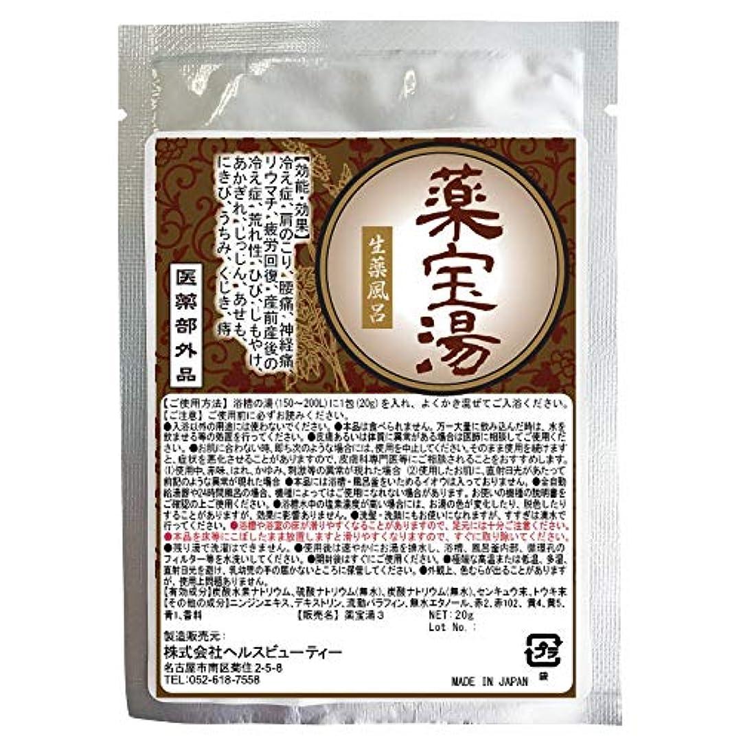 くそーノーブルパン屋薬宝湯 やくほうとう 医薬部外品 天然生薬 の 香り 粉末 入浴剤 高麗人参 エキス 配合 (20g (1回分))