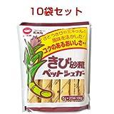 きび砂糖ペットシュガー 10袋セット