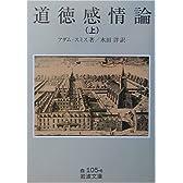 道徳感情論〈上〉 (岩波文庫)
