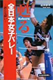 甦る全日本女子バレー―新たな闘い