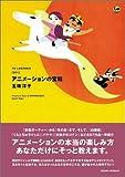 アニメーションの宝箱 (ラピュタBOOKシリーズ) 画像