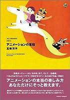 アニメーションの宝箱 (ラピュタBOOKシリーズ)