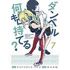 ダンベル何キロ持てる? (7) (裏少年サンデーコミックス)