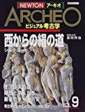 NEWTONアーキオ―ビジュアル考古学 (Vol 9) (NEWTONムック)