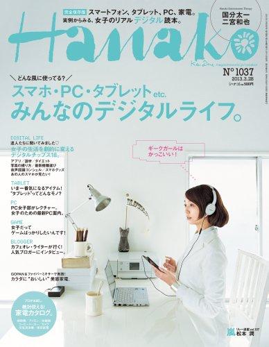 Hanako (ハナコ) 2013年 3/28号 [雑誌]の詳細を見る
