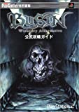 BUSIN‐Wizardry Alternative‐公式攻略ガイド (電撃攻略王)