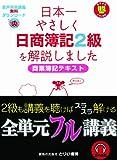 日本一やさしく日商簿記2級を解説しました 商業簿記テキスト (日本一やさしいシリーズ)