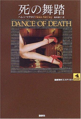 死の舞踏 (論創海外ミステリ)