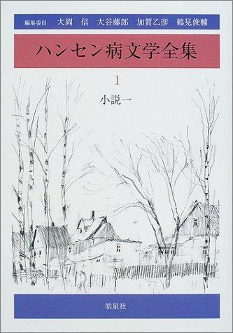 ハンセン病文学全集〈第1巻〉小説1