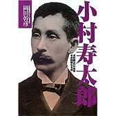 小村寿太郎―近代随一の外交家その剛毅なる魂