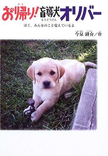 お帰り!盲導犬オリバー―ぼく、みんなのこと覚えているよ (ドキュメンタル童話・犬シリーズ)の詳細を見る