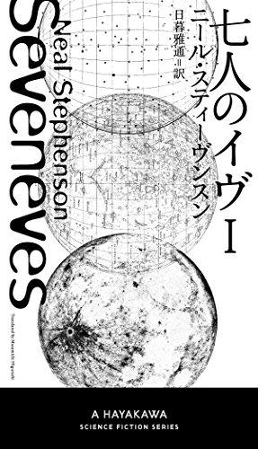 七人のイヴ ? (新☆ハヤカワ・SF・シリーズ)