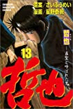 哲也―雀聖と呼ばれた男 (13) (少年マガジンコミックス)