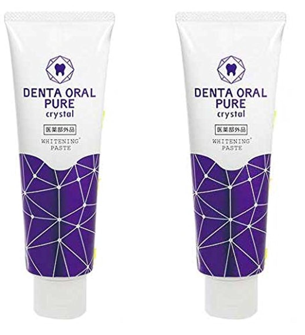 くさび描く放置ホワイトニング歯磨き粉 デンタオーラルピュア クリスタル 2個セット 医薬部外品