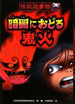 怪談図書館〈9〉暗闇におどる鬼火 (怪談図書館 9)の詳細を見る