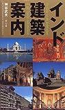 【ネタバレ】「インド建築案内」 神谷武夫