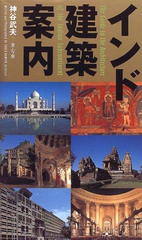 インド建築案内の詳細を見る