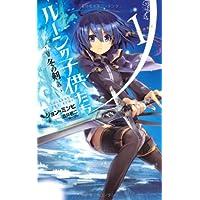 ルーンの子供たち 冬の剣1 (Next novels)