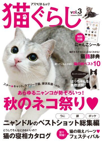 猫ぐらし vol3 autumn (アスペクトムック)