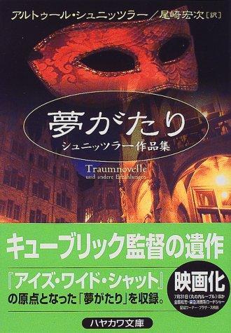夢がたり―シュニッツラー作品集 (ハヤカワ文庫NV)