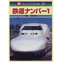 鉄道ナンバー1 (新・ニューパーフェクト)