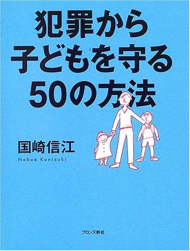 犯罪から子どもを守る50の方法
