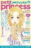 プチプリンセス vol.6(2017年4月1日発売) [雑誌]