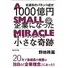 北浦和のパチンコ店が1000億円企業になった ―埼玉・ガーデングループの小さな奇跡