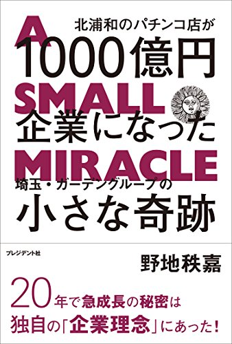 北浦和のパチンコ店が1000億円企業になった ―埼玉・ガーデン・・・