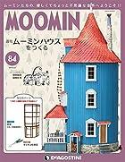 ムーミンハウスをつくる 84号 [分冊百科](パーツ・フィギュア付)