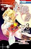 【急募】村長さん 3 (花とゆめコミックス)