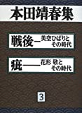 本田靖春集〈3〉「戦後」 美空ひばりとその時代・疵 花形敬とその時代