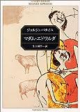 マダム・エドワルダ―バタイユ作品集 (角川文庫クラシックス)