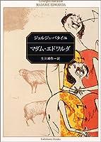 マダム・エドワルダ (角川文庫)