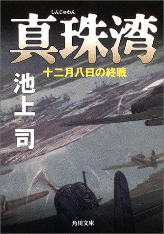 真珠湾―十二月八日の終戦 (角川文庫)の詳細を見る