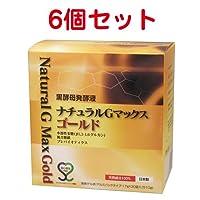 黒酵母発酵液 ナチュラルGマックス ゴールド 6個セット+2箱付(計8箱)
