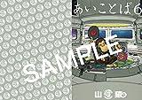 【メーカー特典あり】 あいことば6(通常盤)(オリジナルA4サイズクリアファイル付)