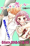 これはきっと恋じゃない 分冊版(37) (なかよしコミックス)