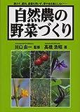 自然農の野菜づくり 画像