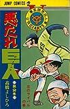 悪たれ巨人〈第2巻〉 (1977年) (ジャンプ・コミックス)