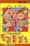 花さか天使テンテンくん (15) (ジャンプ・コミックス)