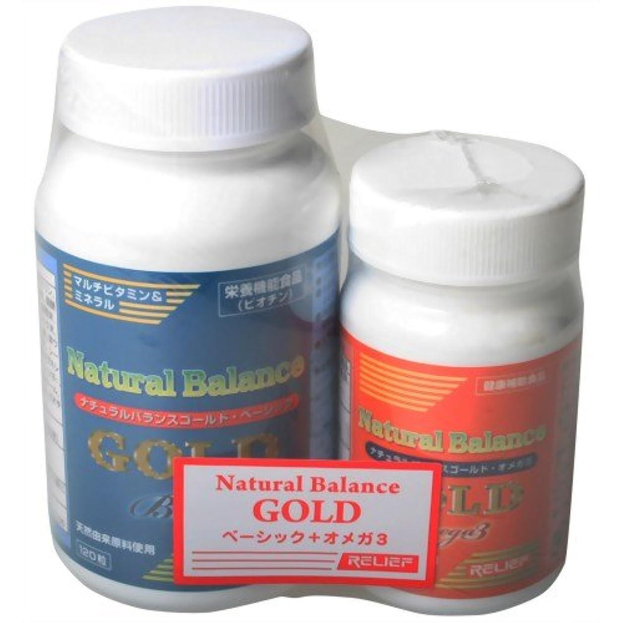 知事酸化する麻痺させるリリーフ ナチュラルバランスゴールド BASIC 120粒+オメガ3 30粒