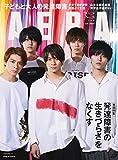 AERA (アエラ) 2019年 6/24 号【表紙:King & Prince】 [雑誌]