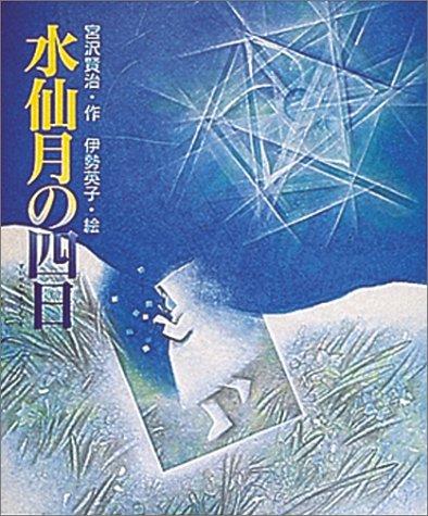 水仙月の四日 (日本の童話名作選)の詳細を見る