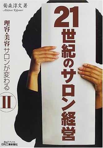 21世紀のサロン経営—理容・美容サロンが変わる〈2〉 (B&Tブックス)