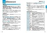 改訂第11版 eco検定ポイント集中レッスン 画像
