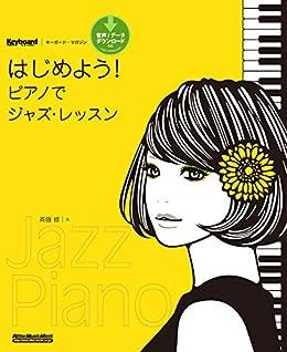 [斉藤 修]のはじめよう!ピアノでジャズ・レッスン (キーボード・マガジン)