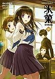氷菓(10) (角川コミックス・エース)