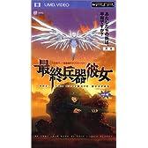 最終兵器彼女 Vol.4 [UMD]